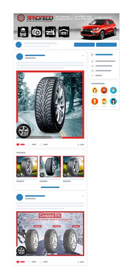 Разработка дизайна для интернет магазина yarkoleso